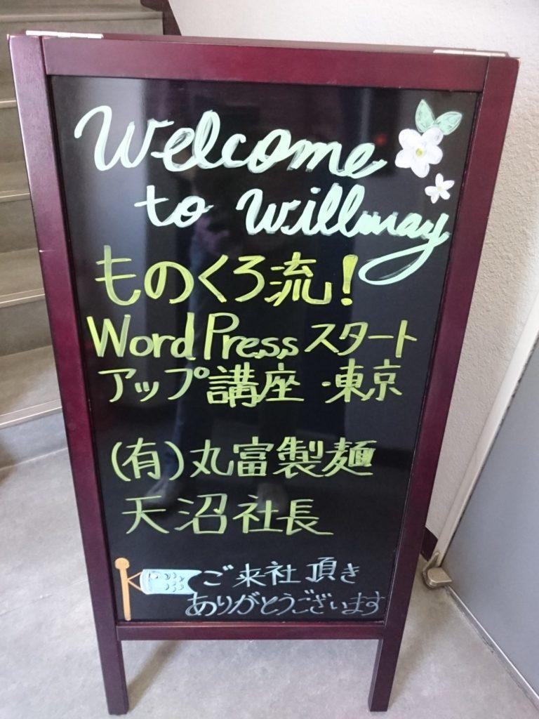 ものくろ WordPress スタートアップ講座